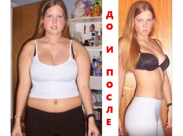 худеем до и после