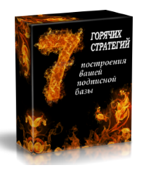 7 горячих стратегий построения подписной базы