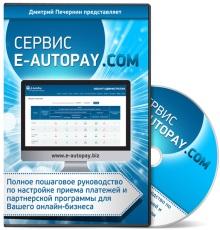 СЕРВИС E-AUTOPAY.COM