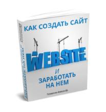 Как создать сайт и заработать на нем