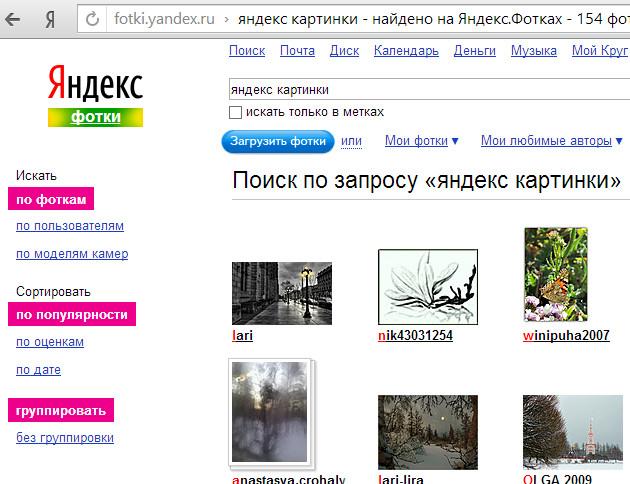 Поиск картинки по изображению яндекс, стихах открытках
