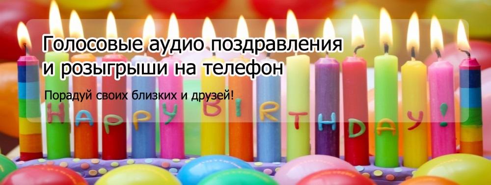 Для, поздравление с днем рождения звуковые открытки на телефон