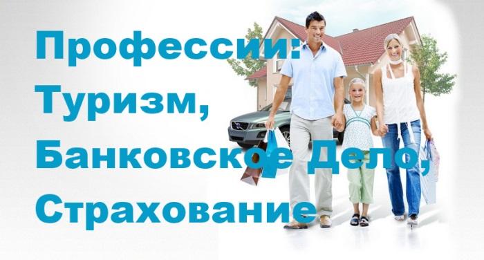 Профессии: туризм, банковское дело, страхование