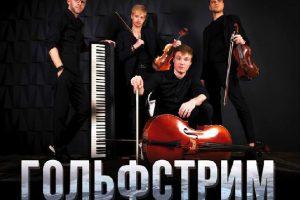 """Концерт Симфо-Группы """"ГОЛЬФСТРИМ"""""""