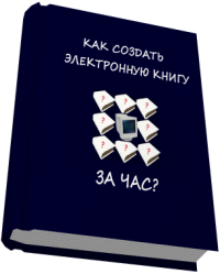 Как создать книгу