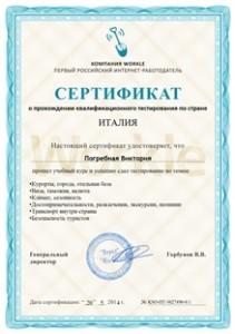 Сертификат Италия