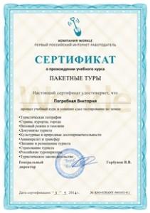 Сертификат на оказание услуг