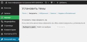 Как установить русскую тему