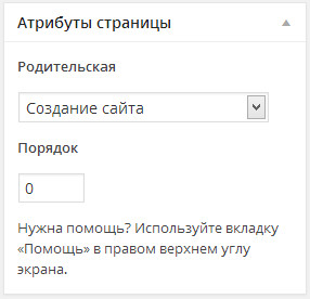 добавление рубрик или страниц