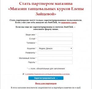 регистрация-в-партнерке