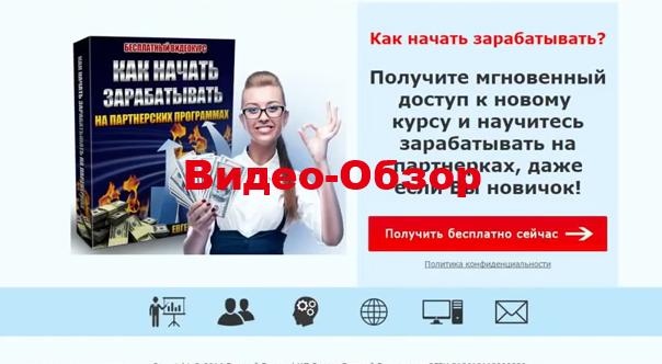 """Бесплатный курс """"Как начать зарабатывать на партнерских программах"""""""