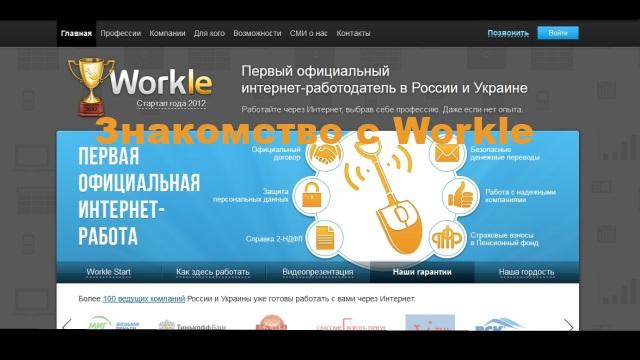 Знакомство с Workle